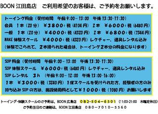 WAKE・SUP料金表 2016.jpg